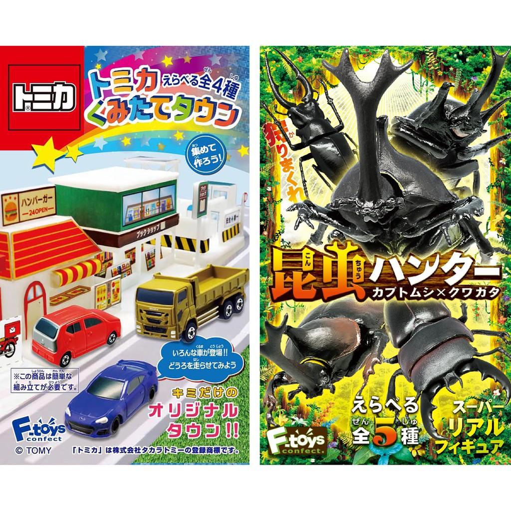 全新現貨 F-toys 挑款單買 昆蟲獵人 鍬形蟲 / Tomica 多美 場景 小汽車 盒玩 /擬真 仿真 甲蟲 模型
