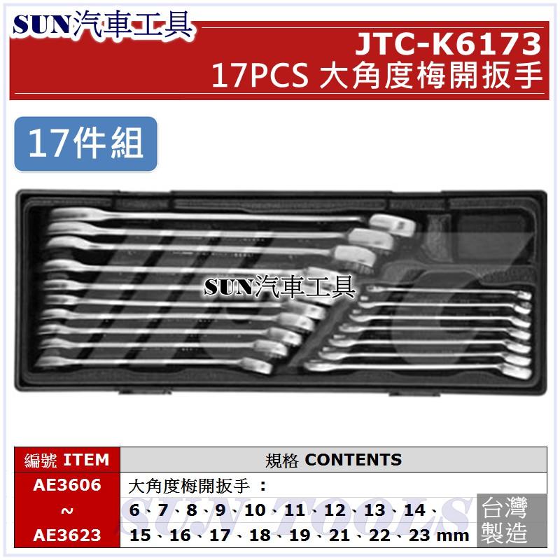 ●免運● SUN汽車工具 JTC-K6173 17PCS 大角度梅開扳手組 / 大角度 梅開 扳手 板手 JTC
