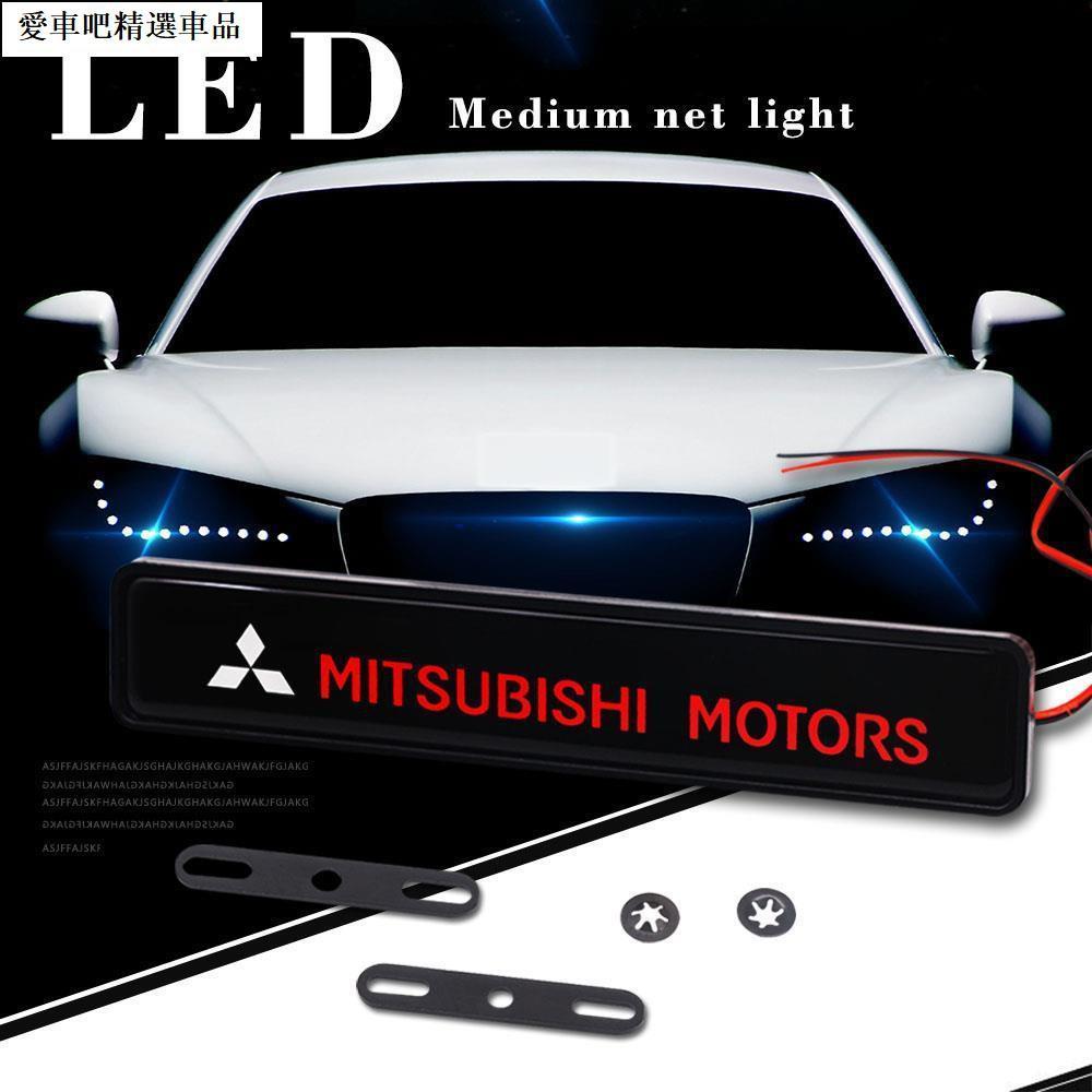Mitsubishi 三菱 水箱罩中網燈 發光車標燈 pajero asx 勁炫 outlander【愛車吧】