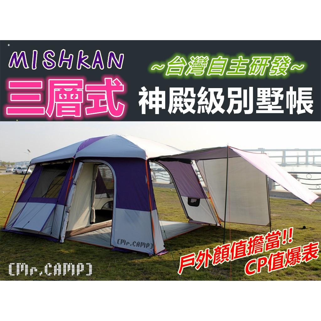 [Mr.CAMP]全新MISHKAN三層式神殿級別墅帳<台灣自主研發> 最貼近台灣露友需求