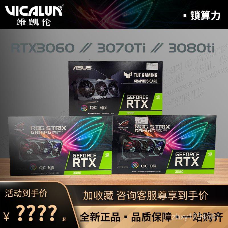【5天到貨】Asus/華碩玩家國度ROG猛禽/TUF RTX3060 3070Ti 3080Ti鎖算力顯卡