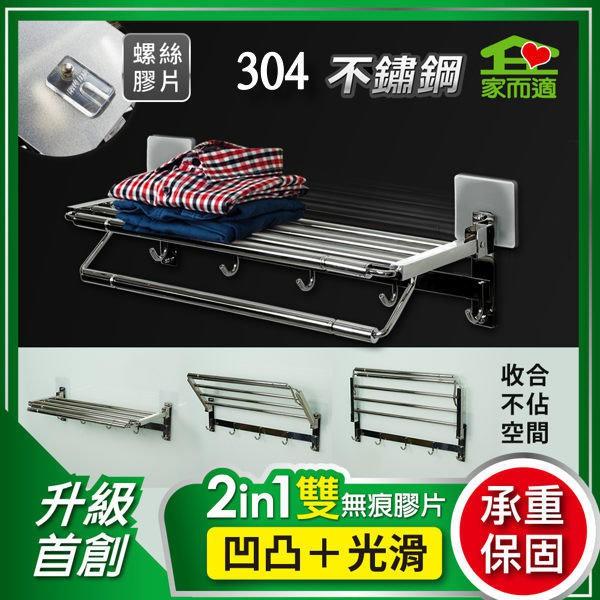 家而適第2代304不鏽鋼毛巾架(可摺疊) 餐具架 收納架 置物籃 置物盒 置物架 浴室架 無痕貼 抬出