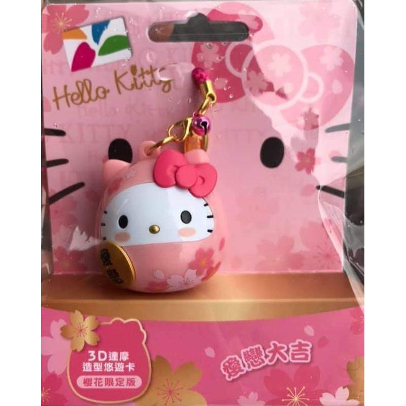 7-11最新❤️櫻花限定版kitty 3D達摩悠遊卡