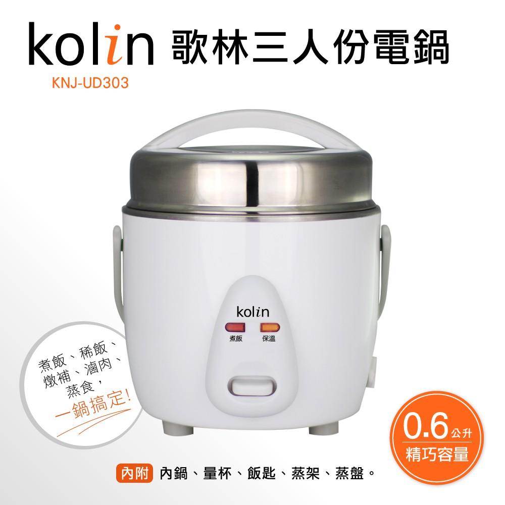 歌林Kolin 三人份電鍋 KNJ-UD303