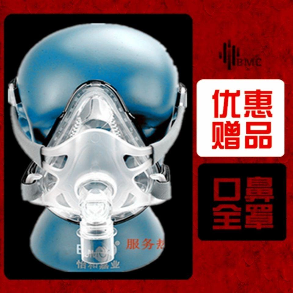 瑞邁特bmc口鼻面罩口罩全罩fm1a  f1a 飛利浦瑞思邁呼吸器機通用