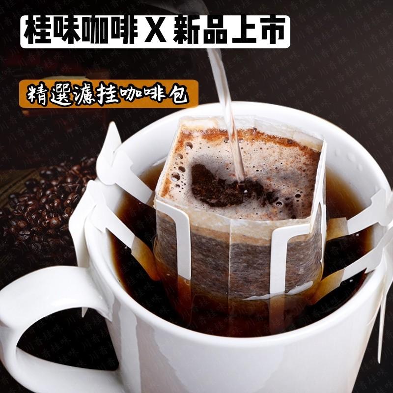 現貨 濾掛式咖啡12g/包 耳掛咖啡包 特調咖啡 美式咖啡 耶加雪菲咖啡包 曼特寧濾掛咖啡