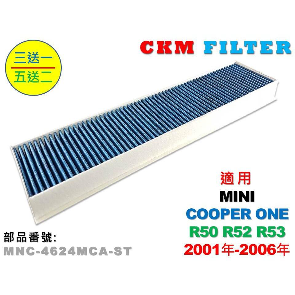 【CKM】MINI COOPER ONE R50 R52 R53 抗菌 抗敏 無毒 PM2.5 活性碳冷氣濾網 空氣濾網