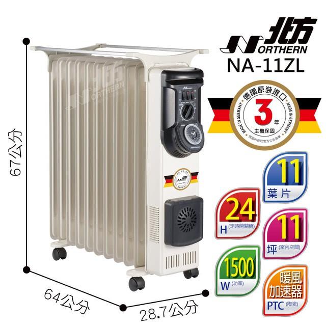 領券現折500 免運費 北方 葉片式 定時恆溫電暖爐 11葉片 NA-11ZL電暖器 附專利抽取式