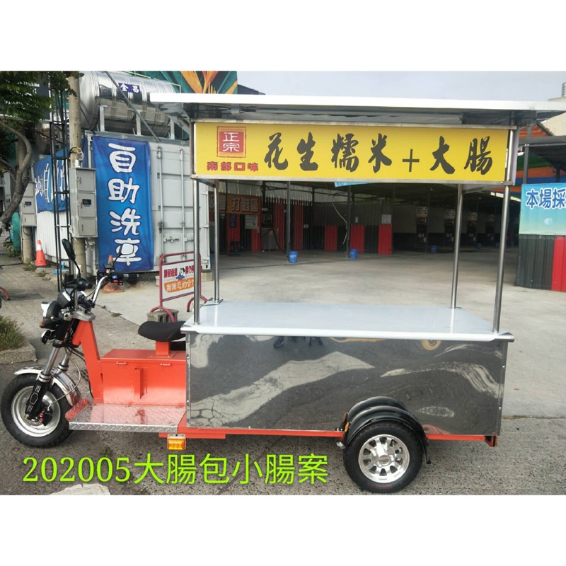 攤車 餐車 移動式攤車 電動攤車 客製化。大腸包小腸