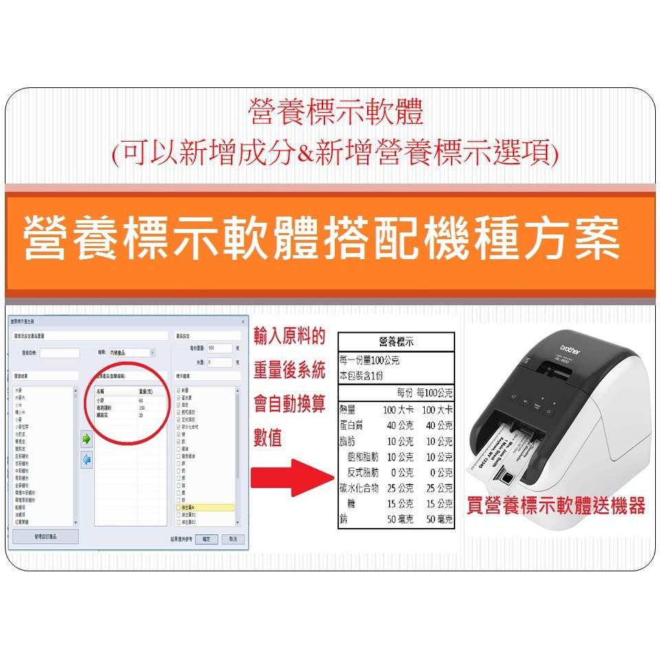 買營養標示軟體 /營養計算軟體 送 QL-800 標籤機 條碼機 食品標示機 取代QL-700 / QL-570
