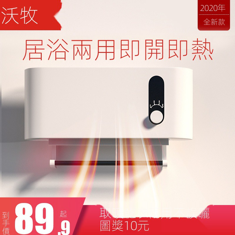現貨下殺 ☒✇™暖風機 暖風扇 USB暖風機  沃牧壁掛式取暖器暖風機浴室家用速熱防水冷暖兩用熱風電暖氣小型 宿舍暖風扇