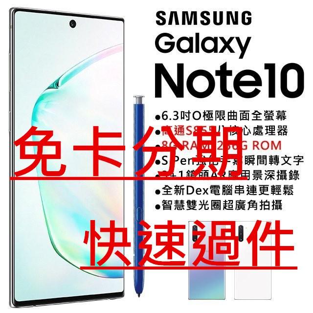 (限量特價)Samsung Note10 8G/256G(空機) 全新未拆封原廠公司貨 高價回收中古機