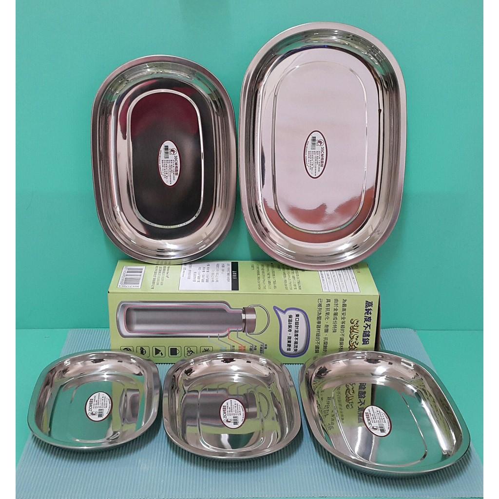 生活好物購  紅馬304不鏽鋼楕圓盤 魚盤 料理盤 蒸盤 萬用盤 露營盤 烤盤 長盤 橢圓盤 華鈺