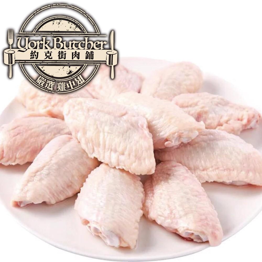 【約克街肉鋪】【單品任選】台灣國產嚴選雞中翅(250G+-10%/包)