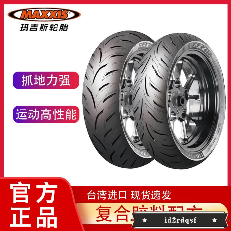 瑪吉斯S98ST半熱熔90/100/90-10 110/120/130-70-12/13摩托車輪胎