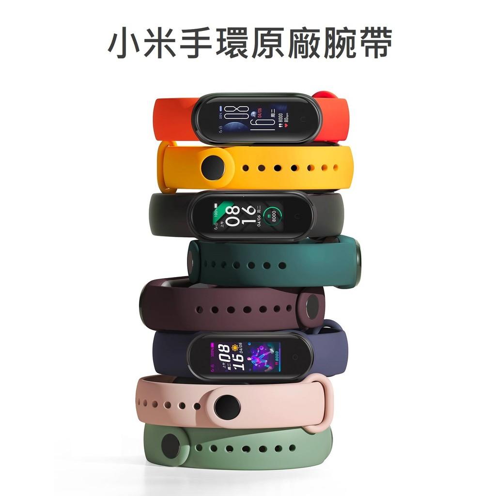台灣官網公司貨 附發票 小米手環6 5 4C 原廠腕帶 表帶 錶帶 小米手錶 小米手表 運動智慧手環 小米表帶 小米腕帶