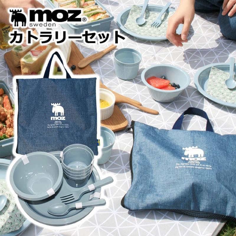 日本製Moz 餐具餐盒餐袋組
