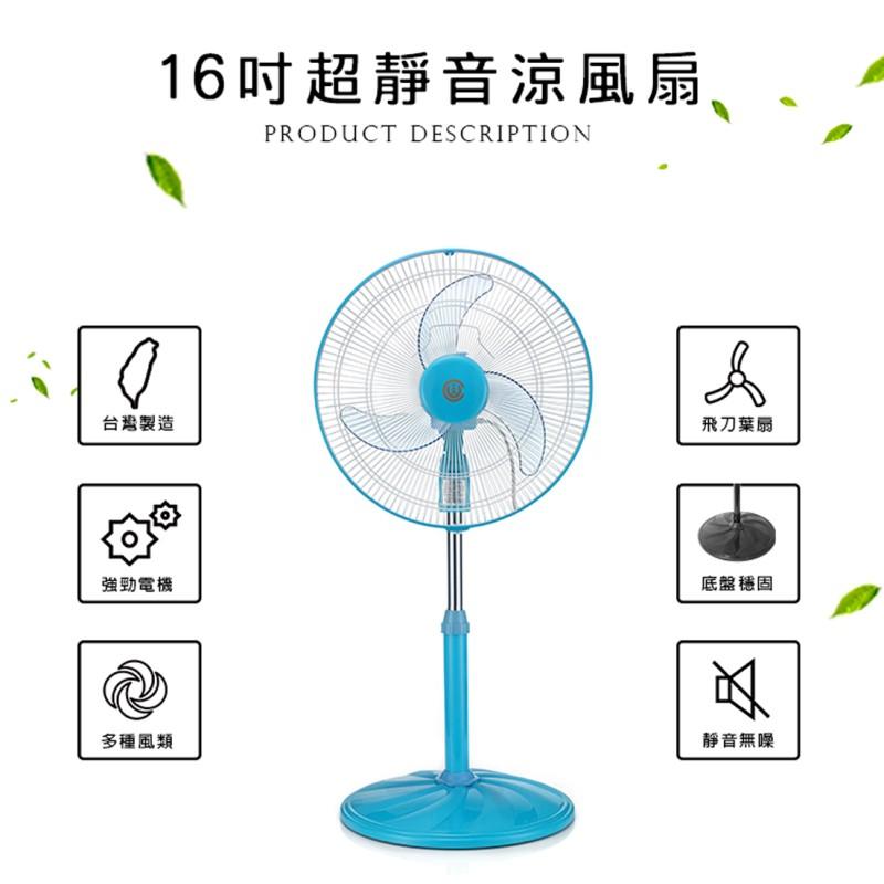 中央興 16吋超靜音 涼風扇 桌立扇 循環扇 電風扇UC-S16A