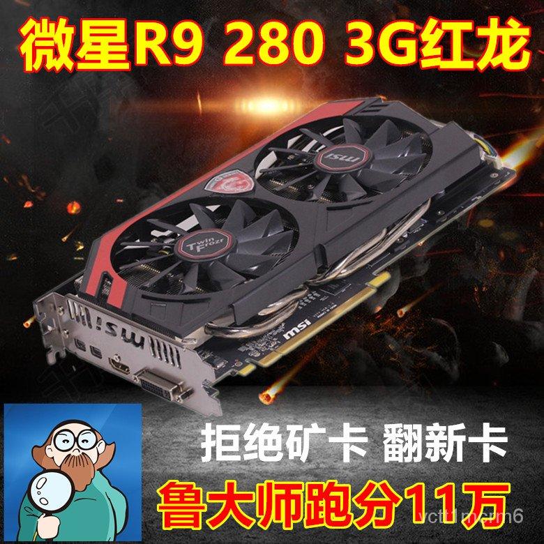 熱賣→現貨 7850  R9 370 2G、4G/R9 280 3G遊戲 二手顯卡拼RX470 4G