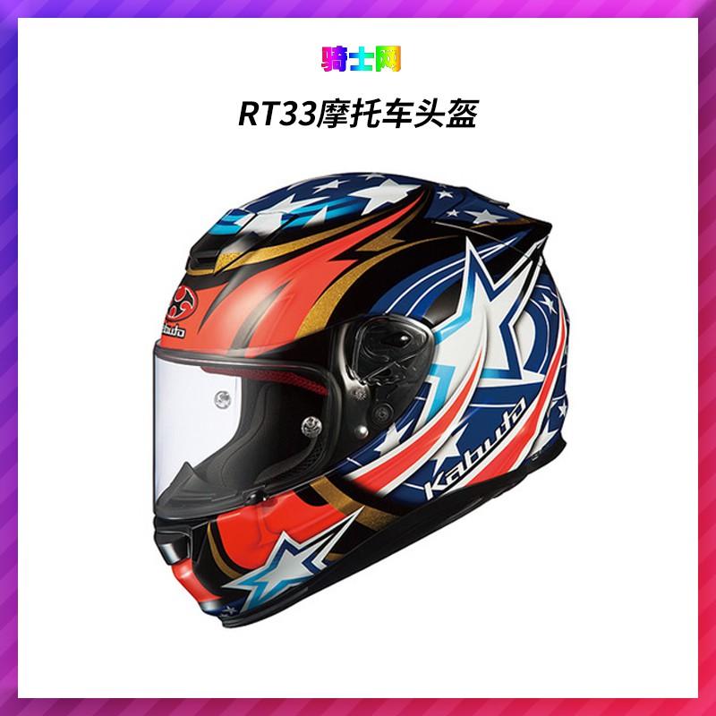 日本口超級特價 RT33摩托車頭盔碳纖維全盔比肩SHOEI頭盔