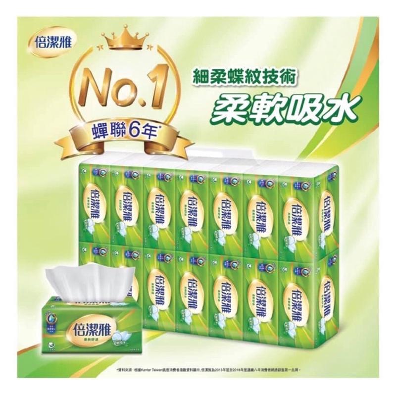 倍潔雅柔軟舒適抽取式衛生紙150抽56/60/84包