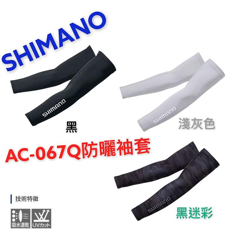 《SHIMANO》AC-067Q 袖套 速乾防曬袖套 中壢鴻海釣具