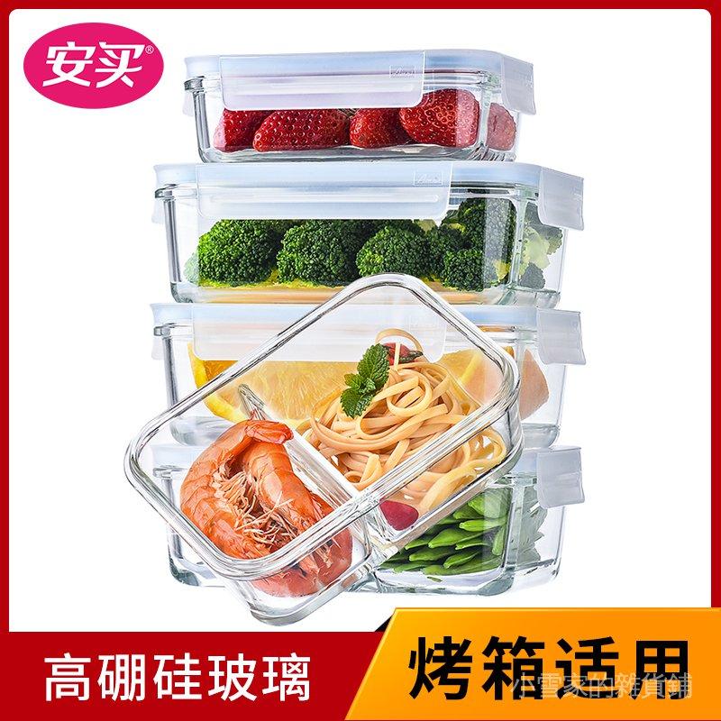 MGe6 安買耐熱玻璃保鮮盒冰箱收納盒帶蓋上班族帶飯飯盒密封飯盒便當碗
