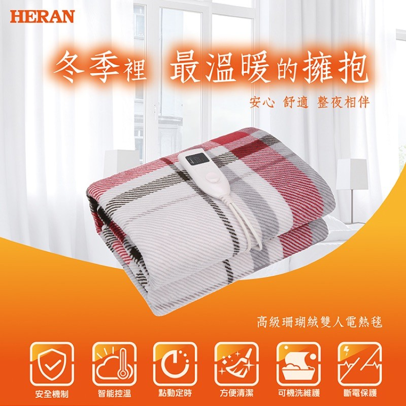 【HERAN 禾聯】高級珊瑚絨雙人電熱毯 12N7-HEB