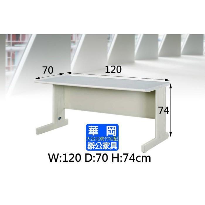 【華岡OA】HU辦公桌120x70 空桌 電腦桌 辦公桌 (需DIY組裝.滿2張才出貨.偏遠區無運送.)