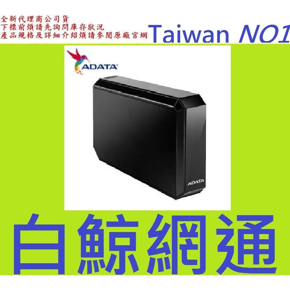 ADATA 威剛 HM800 6TB 6T USB 3.5吋 外接硬碟