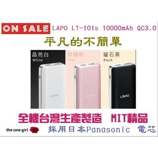 【LAPO】 LT-101S QC 3.0 10000mah 快充行動電源 (Panasonic電芯+台灣製造) 桃園市