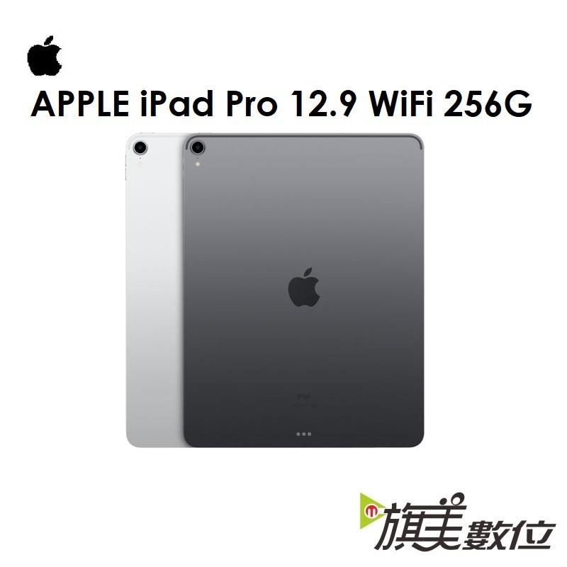 蘋果 APPLE iPad Pro 12.9吋 平板 256G(WIFI版)2018