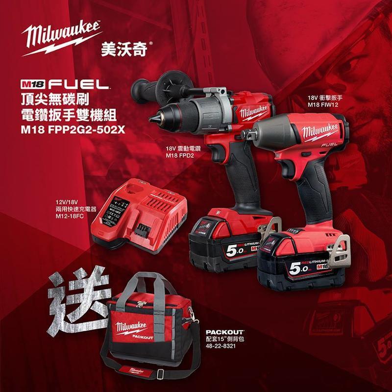 【台灣工具】美國 美沃奇 18V FPP2G2-502X 電鑽板手雙機組 M18 ( FPD2+FIW12 ) 美沃奇
