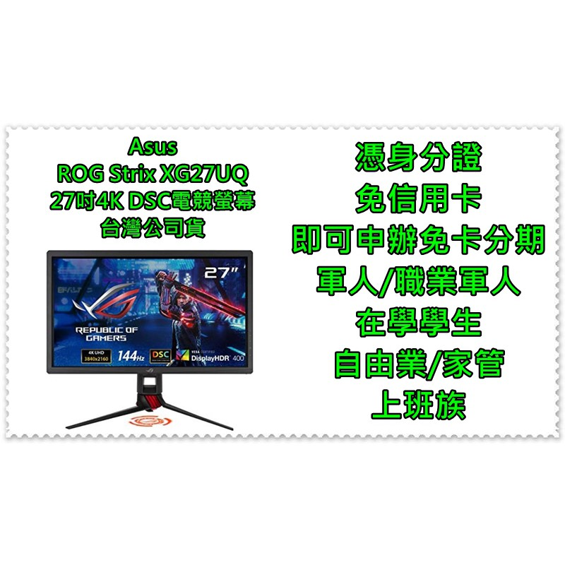 Asus ROG Strix XG27UQ 27吋4K 電競螢幕【軍人 學生 上班族 家管 自由業 免卡分期】【現金分期