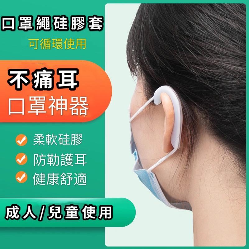 防勒器 護耳神器 成人/兒童 口罩防勒 口罩減壓護套 減少80%壓力 抗敏矽膠 口罩繩減壓器 護耳套