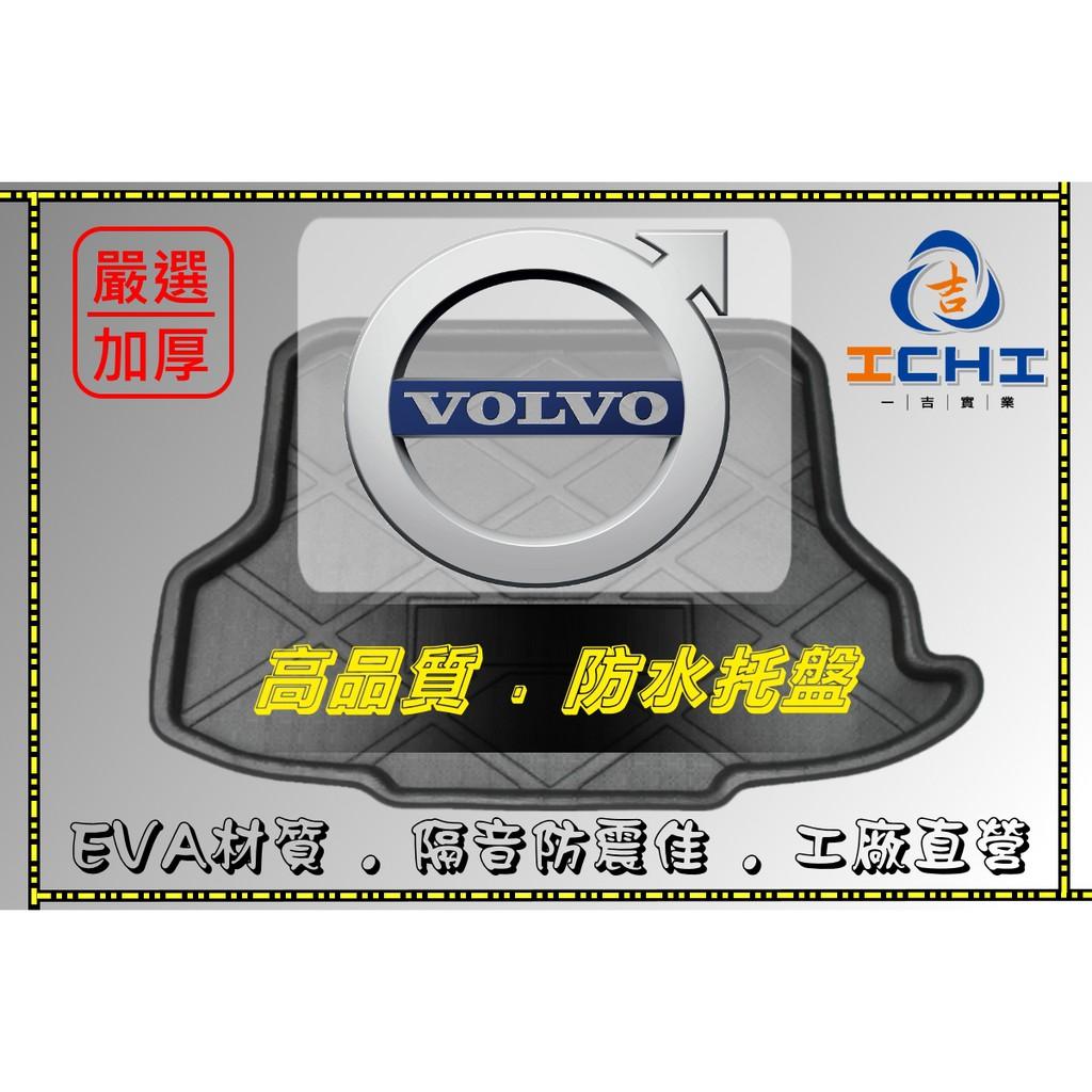 【一吉】VOLVO-S40 V40 S60 XC60 V60 S80 C30防水托盤