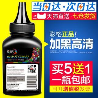彩格適用hp/ 惠普HP83A碳粉83A CF283A HP M127FN通用碳粉M126FN M125nw激光打印復印機