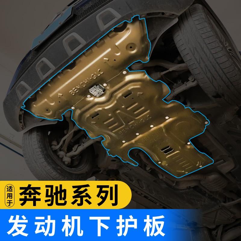 Benz賓士GLA250 CLA 200 CLA180 CLA220 新C A級E級GLC發動機下護板底盤改裝