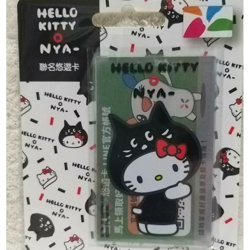kitty X NYA 聯名悠遊卡 kitty 變身 透明卡