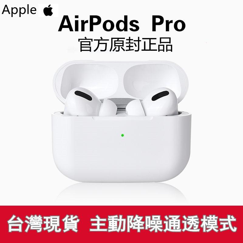 Airpods Pro 3真降噪!Airpods 3代 Airpods 三代原廠正版 Apple無線藍牙耳機