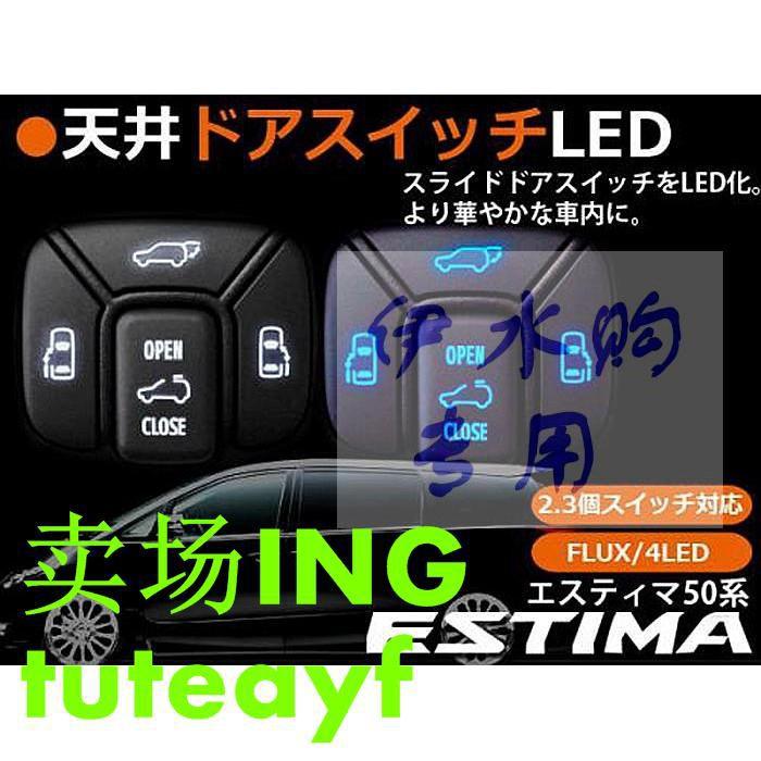 djfkl豐田大霸王PREVIA ESTIMA 50系專用LED室內燈天井頂燈頭頂按鍵燈