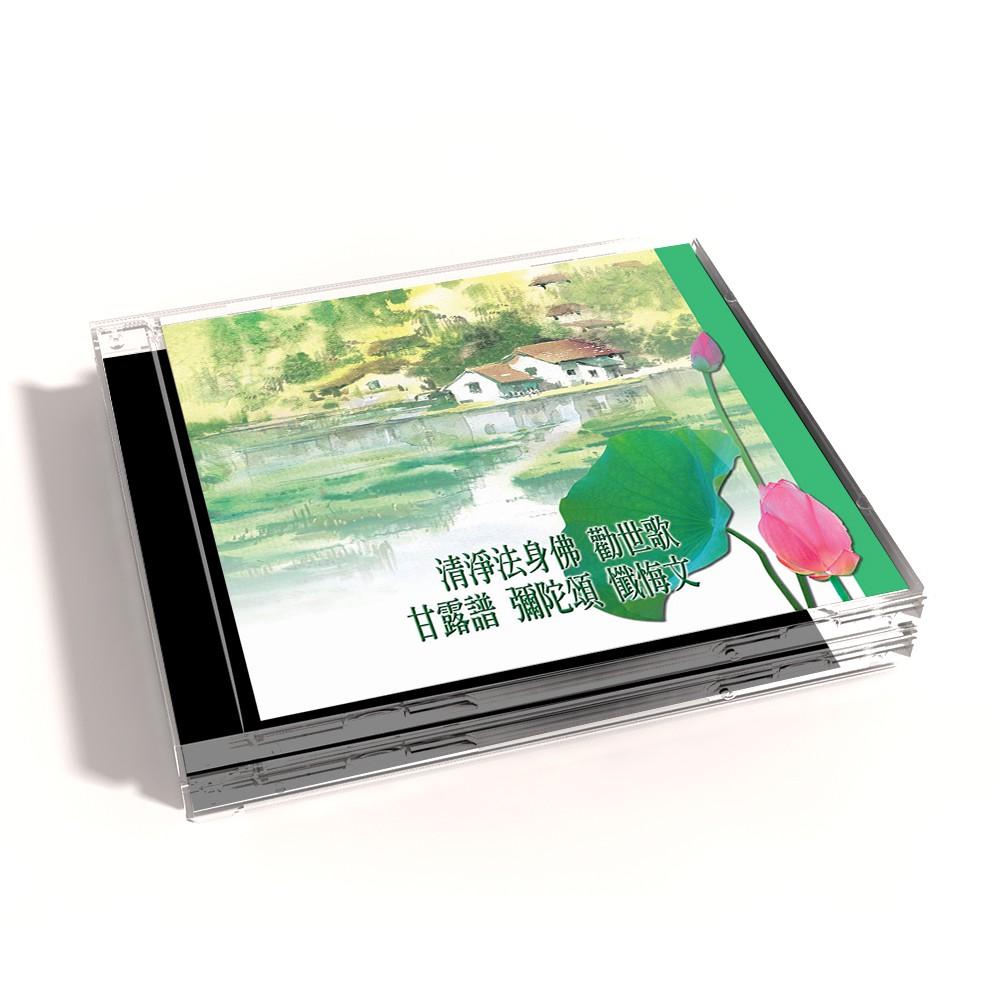 【新韻傳音】清淨法身佛.勸世歌.甘露譜.彌陀頌.懺悔文 CD MSPCD-44002