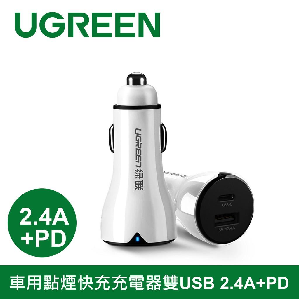 綠聯 車用點煙快充充電器雙USB 2.4A+PD