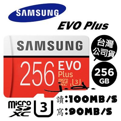 SAMSUNG 三星 EVO Plus U3 microSD 256G 256GB TF 4K 手機記憶卡 公司貨