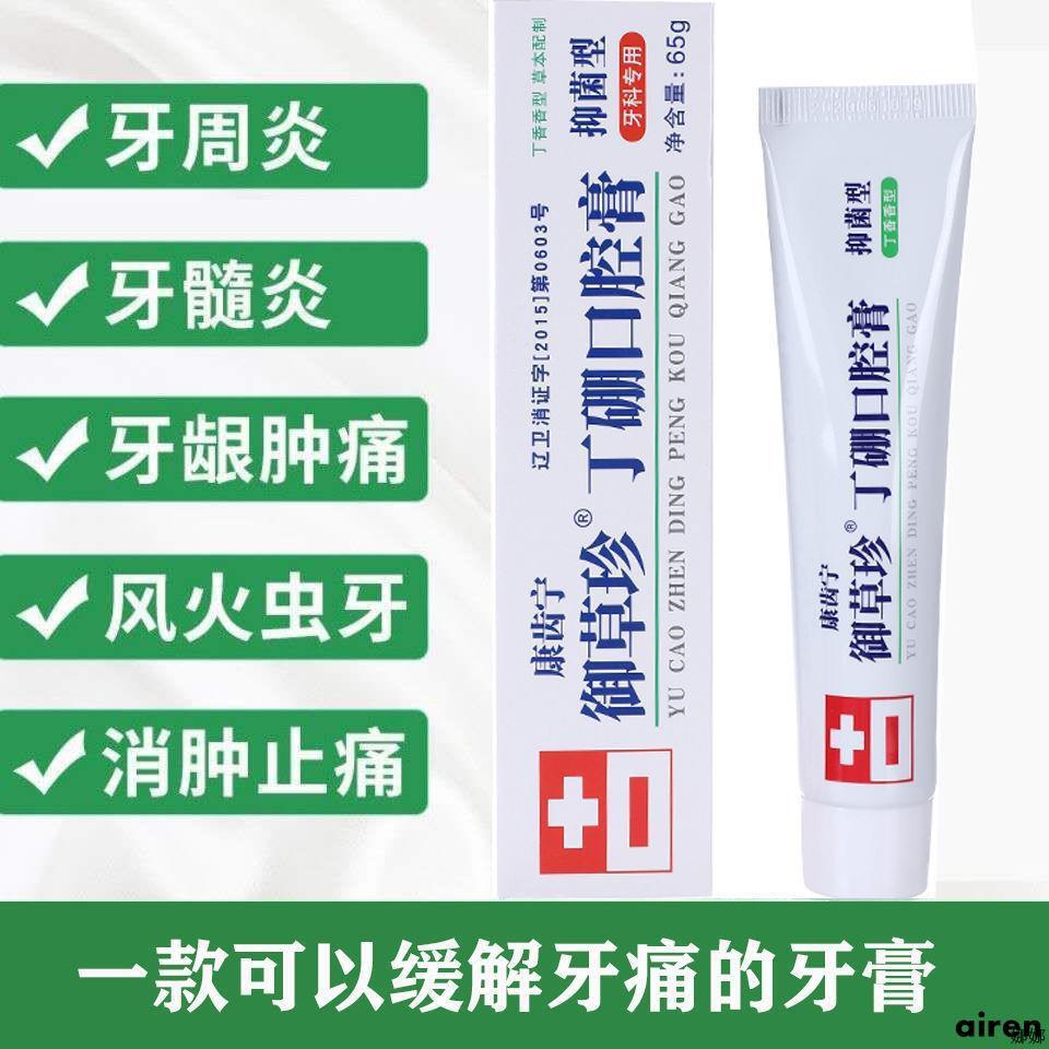 全網最低價康齒寧丁硼口腔膏65g中老年牙齦萎縮腫痛出血牙痛口腔潰瘍牙膏