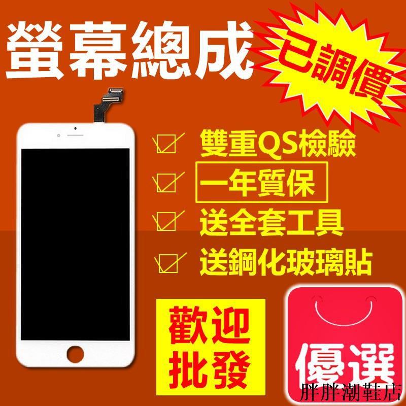 iphone螢幕總成i7/i6/5s/4s蘋果6顯示屏6plus液晶屏幕觸摸面板維修6sp/7plu胖胖潮鞋店