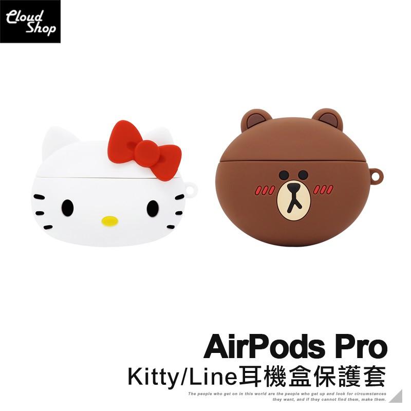 Airpods Pro Kitty Line 充電盒 保護套 耳機盒 保護殼 蘋果 藍芽耳機 矽膠套 防塵套