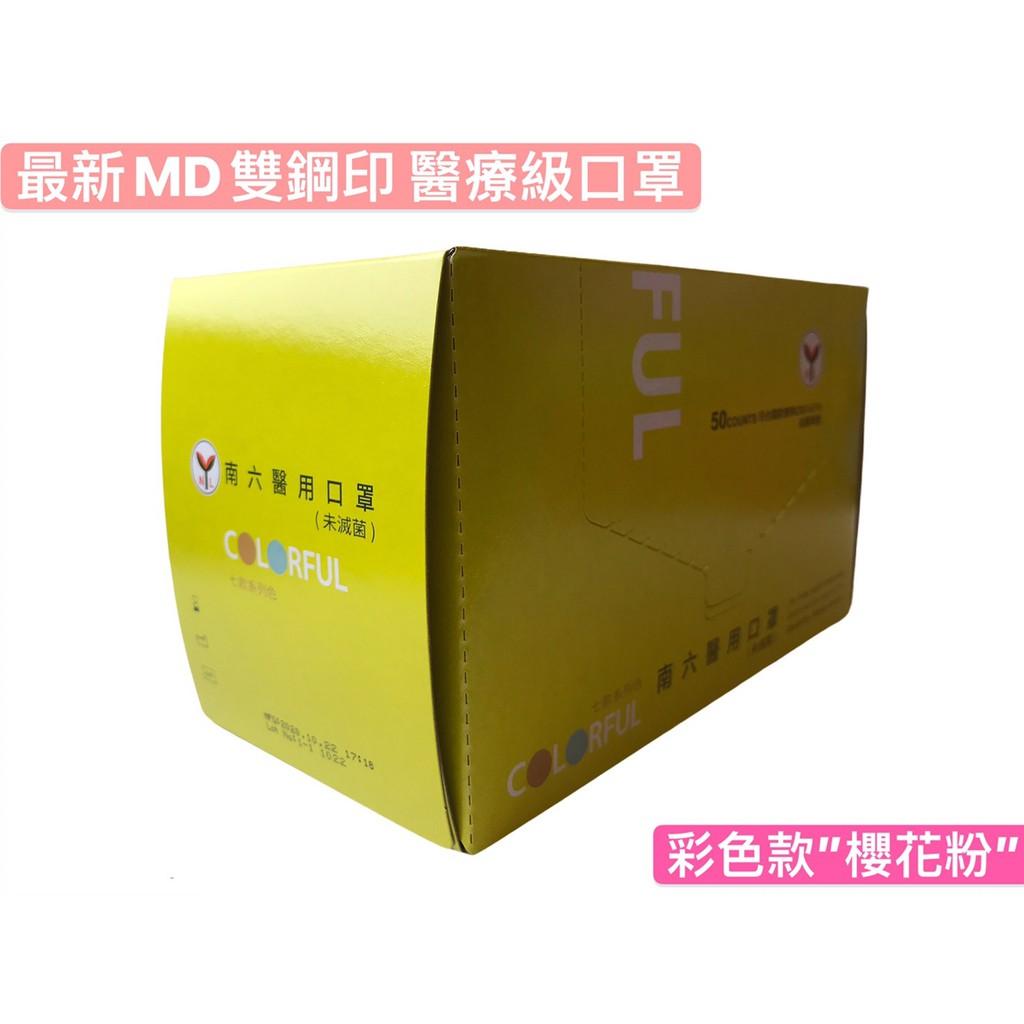 南六最新MD雙鋼印醫療級成人口罩彩色款櫻花粉 薰衣紫 曜石黑 現貨供應中