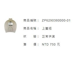 【象印 ZOJIRUSHI】原廠熱水瓶上蓋組 適用:CD-WBF30/ WBF40 新北市
