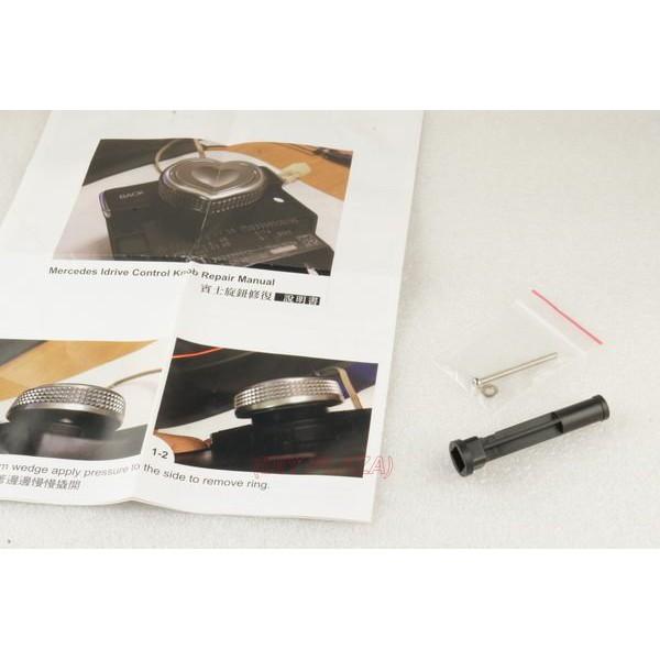 【DIY PLAZA】M-Benz (賓士)Comand & Audio系統 中央控制 旋鈕 修理包 W204 W212